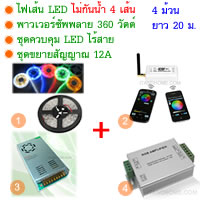 ไฟ LED Strip 5050 RGB 4 ม้วน พร้อม Adepter 360W RGB LED Amplifier 12A Controller for mobile 1 ตัว LED Strip SET H