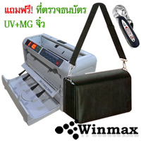 Portable MONEY Counter Winmax-HHOK1000 BCM0008