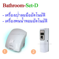 Sensor Hand Dryer and Automatic Perfume Dispenser Bathroom-Set-D