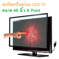 Touch Screen LED TV 46 inch