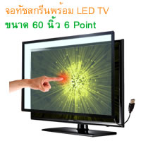 Touch Screen LED TV 60 inch